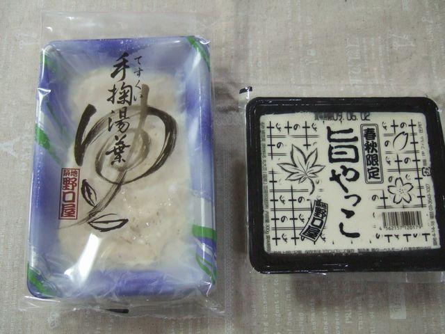 生湯葉と豆腐