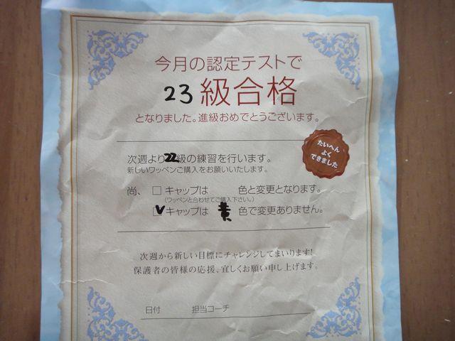 23級合格
