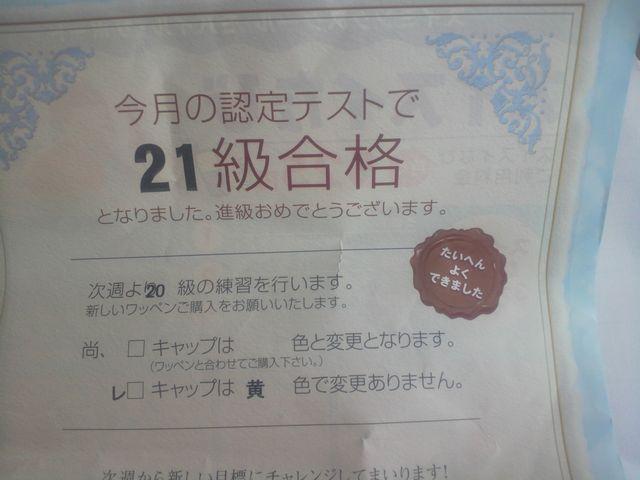 21級合格