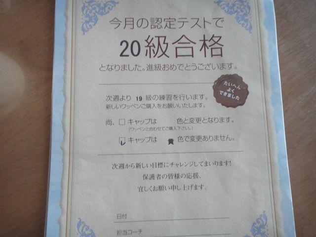 20級合格