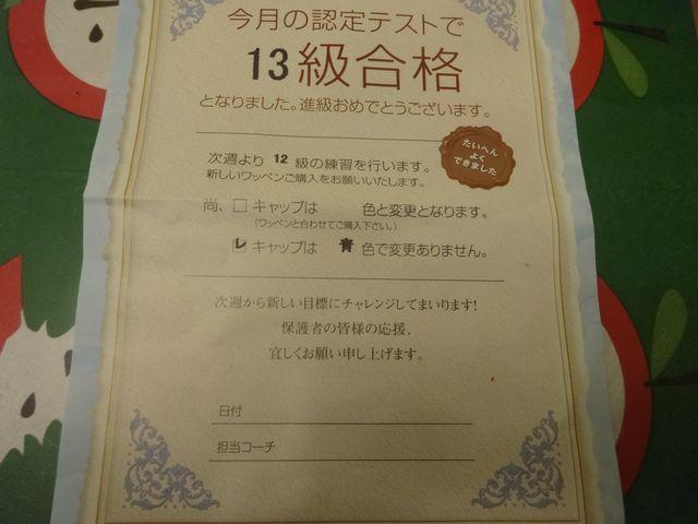 13級合格