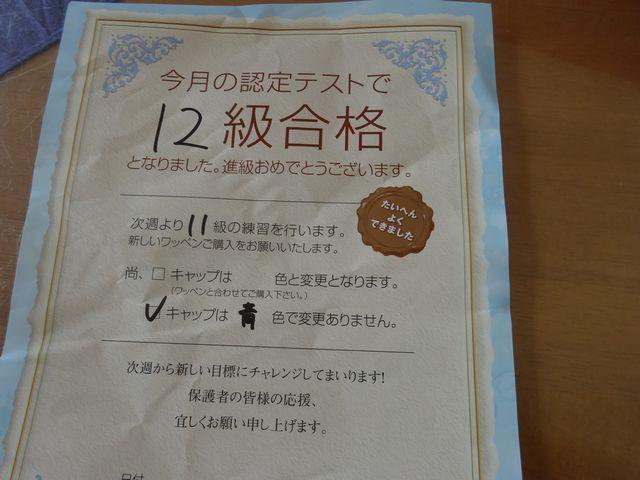 12級合格