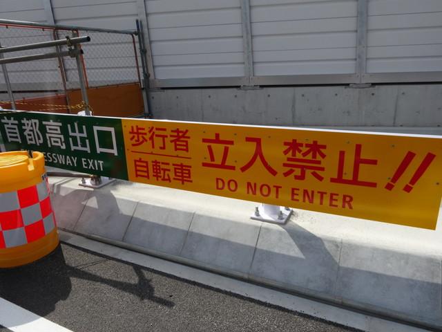 横浜北線ウォーク その4
