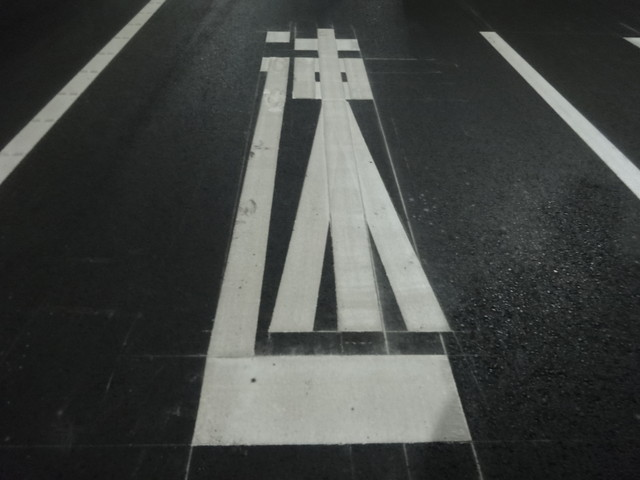 横浜北線ウォーク その11