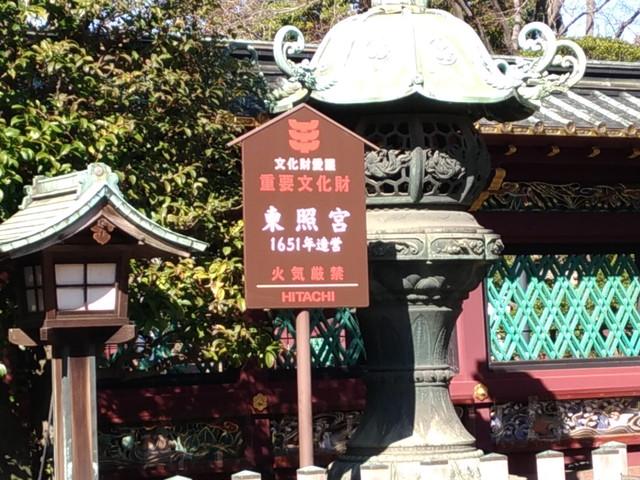 東京観光 その3