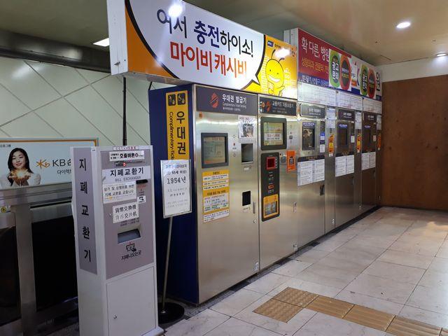 ICカードを買う機械