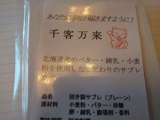 猫のサブレ