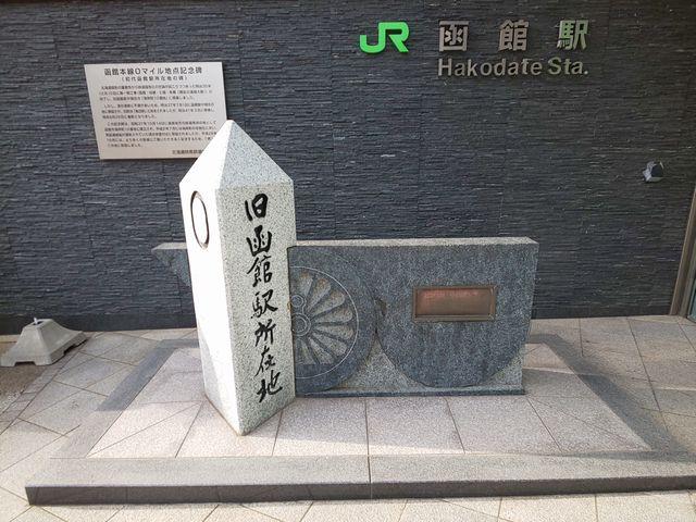 函館駅 その2
