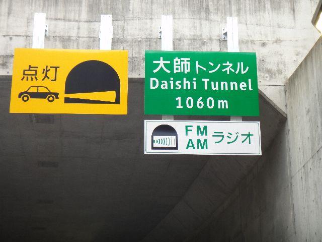 川崎みらいトンネル その2