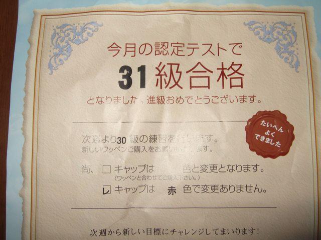 31級合格
