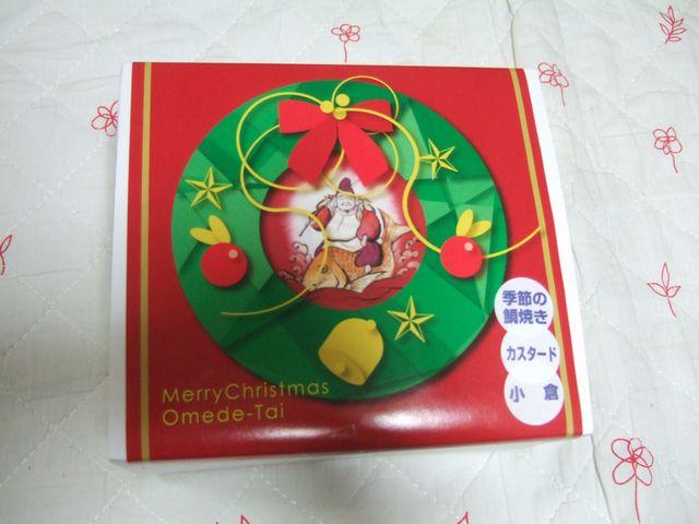 クリスマス その3