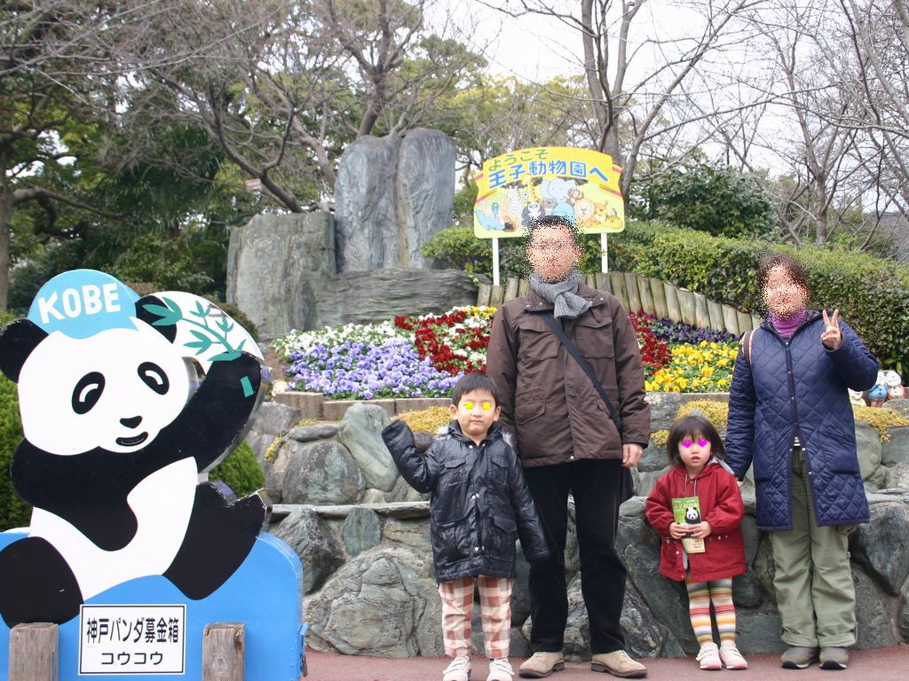 王子動物園 その1