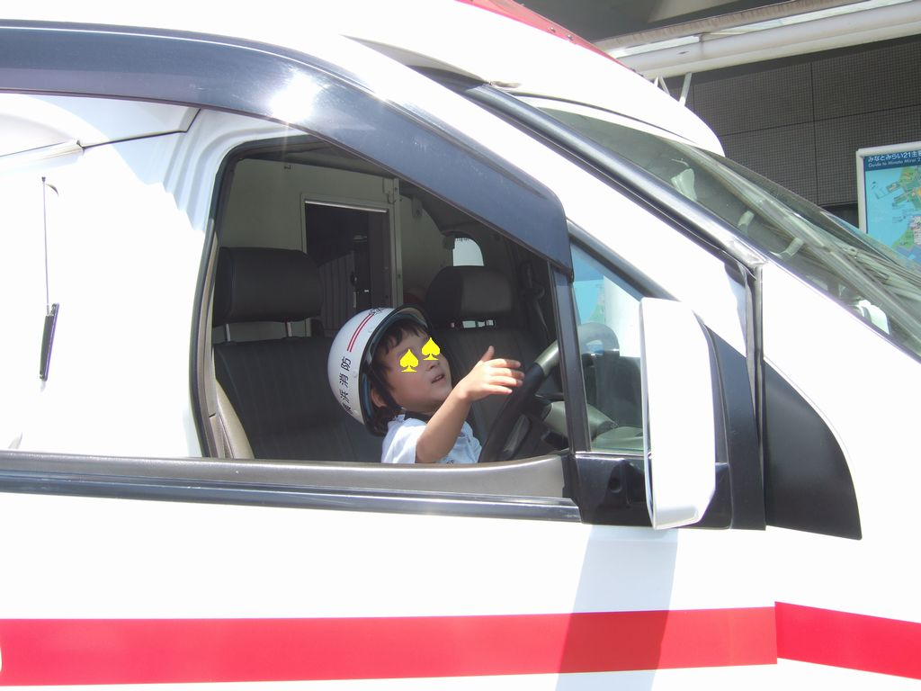 救急車《とり》