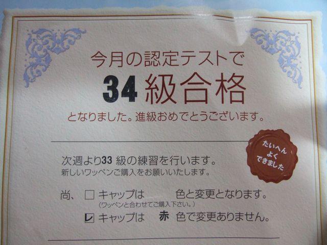 34級合格