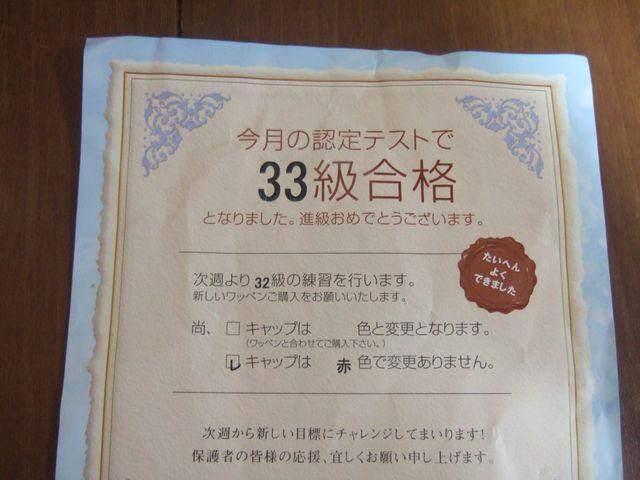 33級合格
