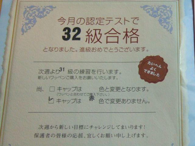 32級合格